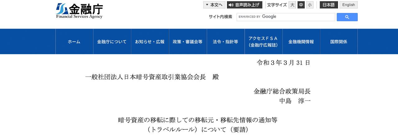 Japon Düzenleyici FATF Kurallarını Uygulamayı Hedefliyor Crypto 2022'deki şirketler
